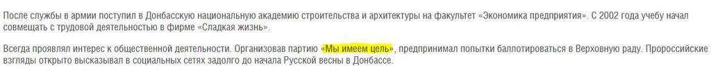 В ''ДНР'' приховали скандальний нюанс про Пушиліна