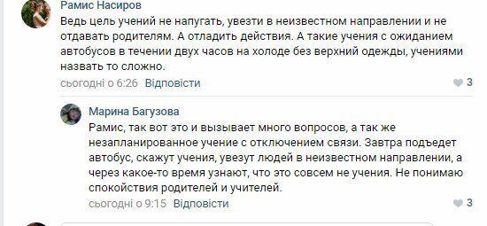 ''Вивезли без одягу!'' У Криму познущалися з дітей