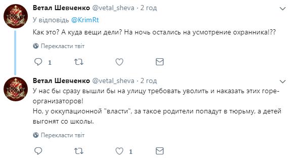 Коментарі до посту RoksolanaToday&Крым