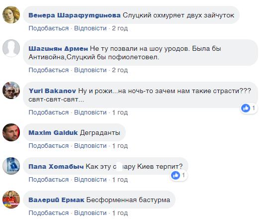 """''Нехай затопить!"""" Монтян обурила заявою на росТБ"""