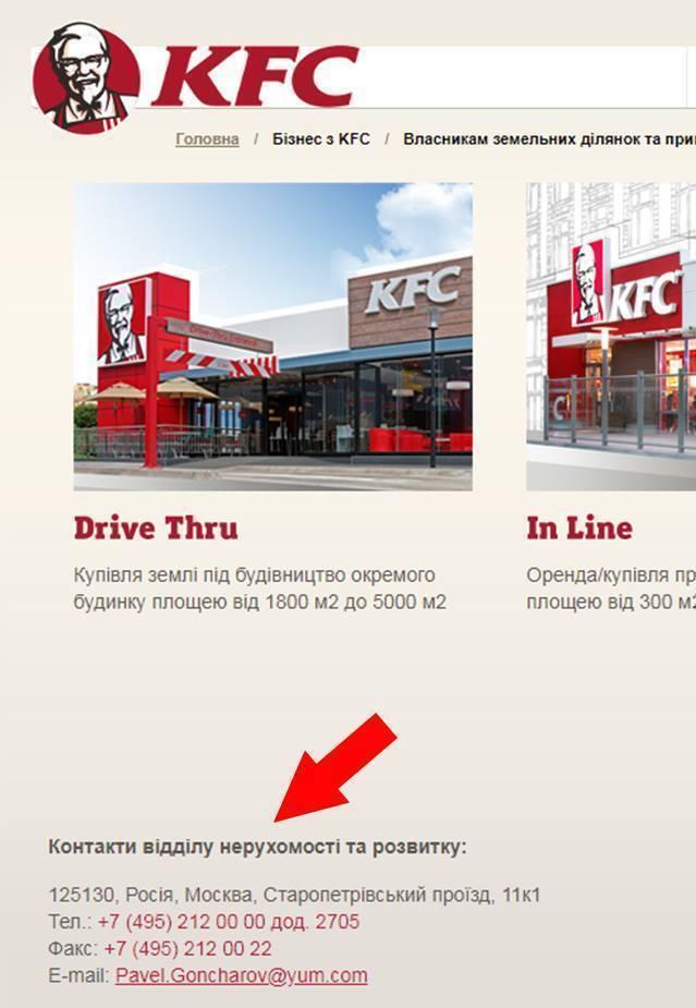 ''Россияне нас потроллили'': кто стоит за скандалом с KFC в Доме профсоюзов
