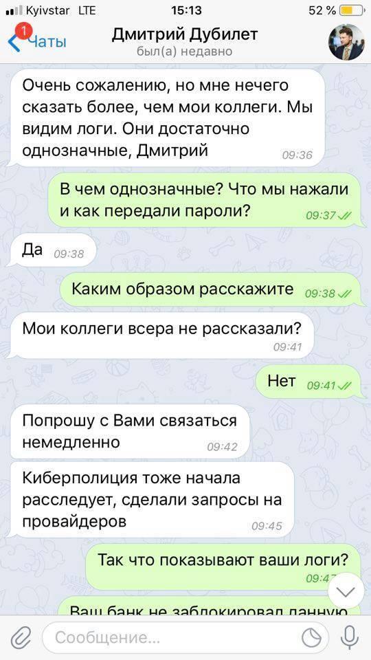 Сняли 62 тыс. грн: телефонные мошенники ловко обчистили счет блогера в популярном банке