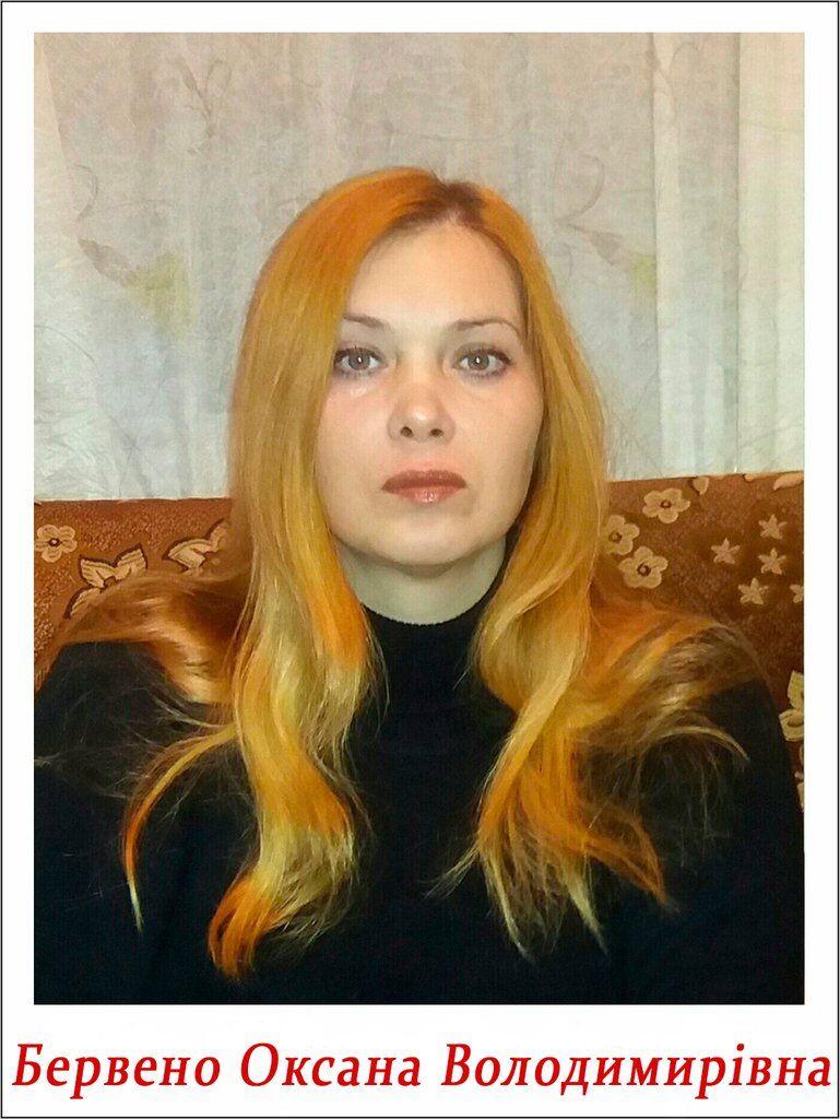 Оксана Бервено