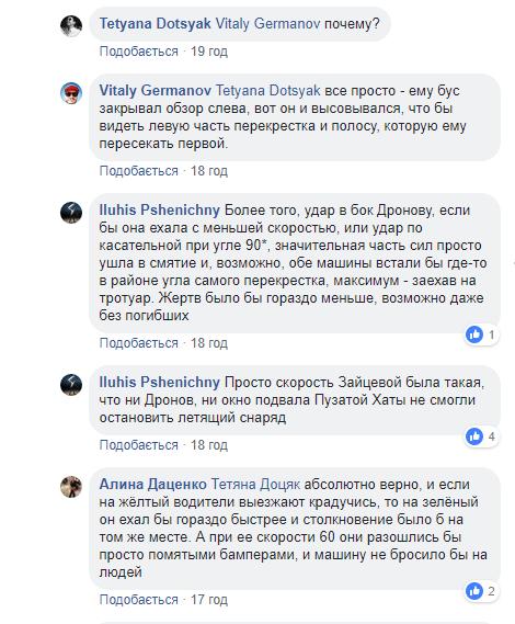 ''Перла на красный'': в сети вспыхнул ярый спор из-за ДТП с Зайцевой