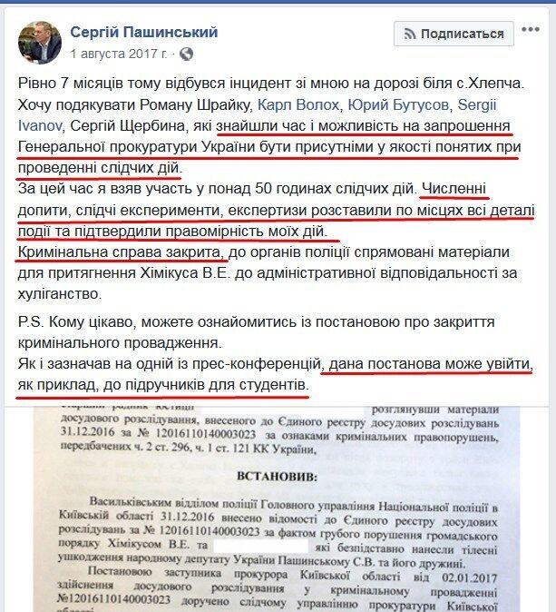 Пашинский считает, что постановление ГПУ может войти как пример в учебники для студентов.