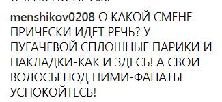Пугачеву разнесли фаны за нелепый образ