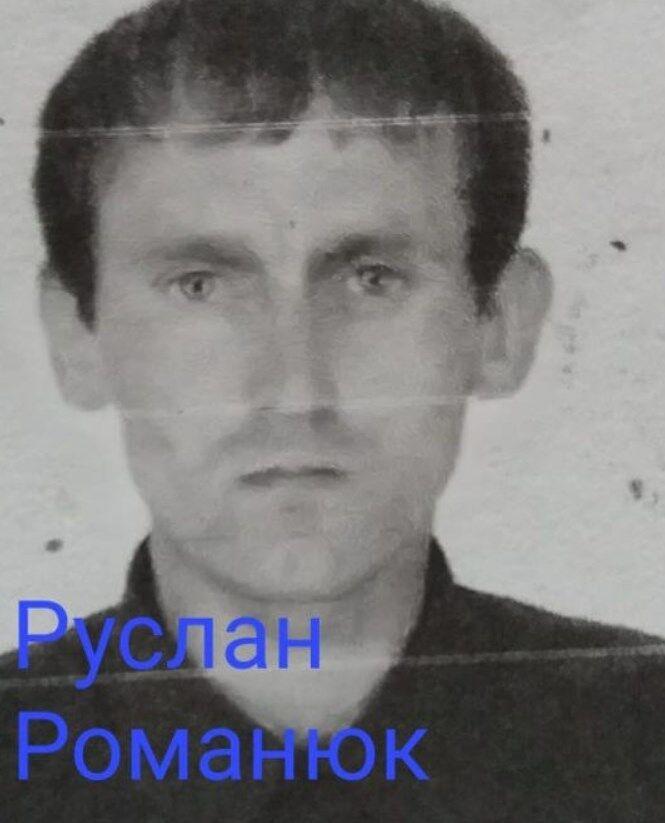 Загиблий Руслан Романюк