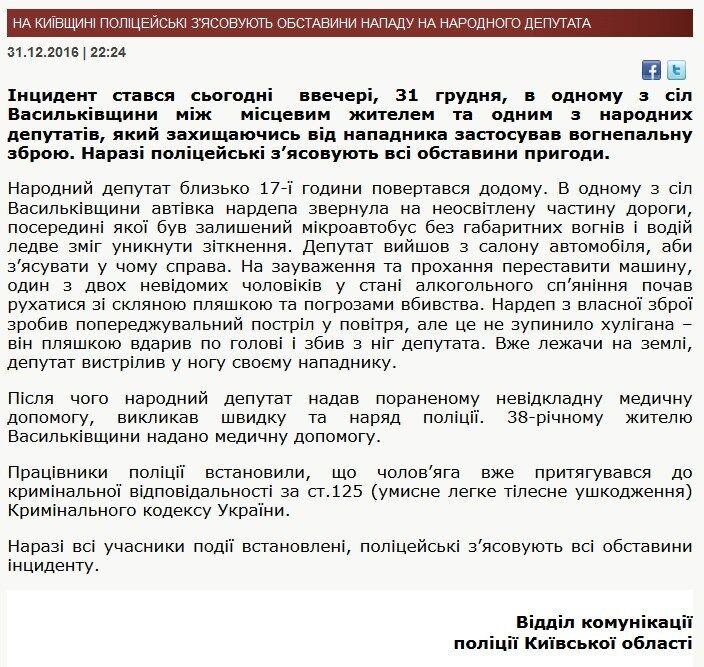 Правоохранители обслуживают Пашинского — адвокат
