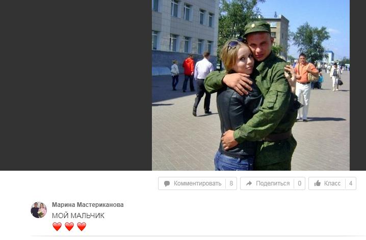 Сергій і Марина
