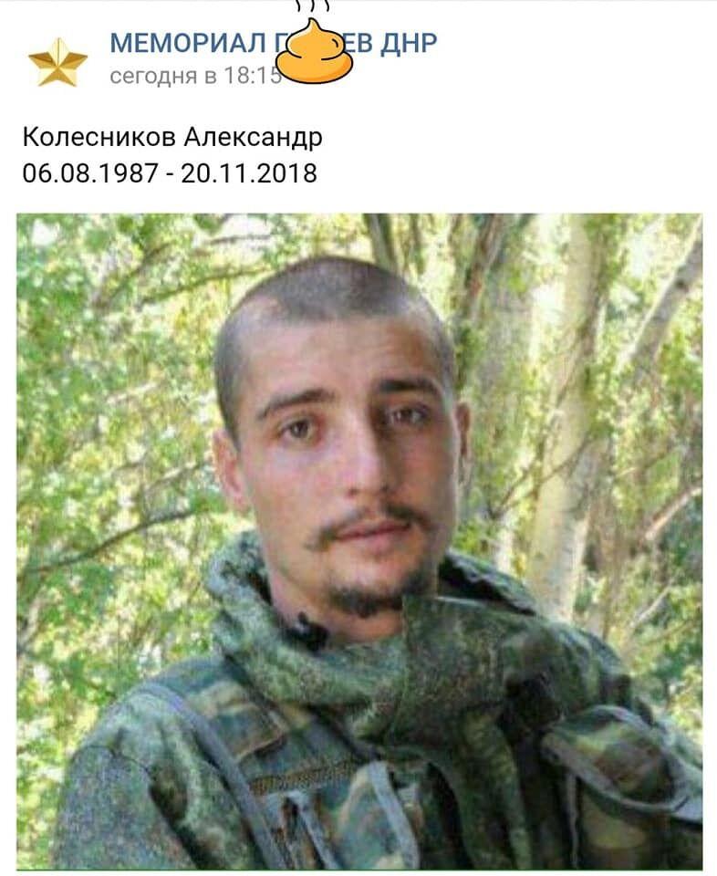 Колесніков Олександр