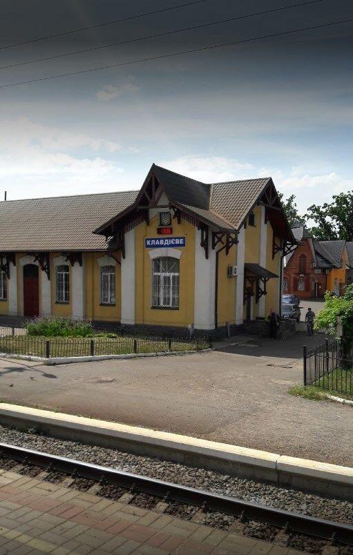 Станція Клавдієво