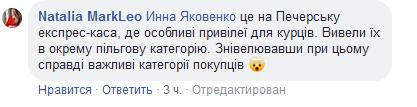 Мережу розлютили дивні правила відомого супермаркету в Києві
