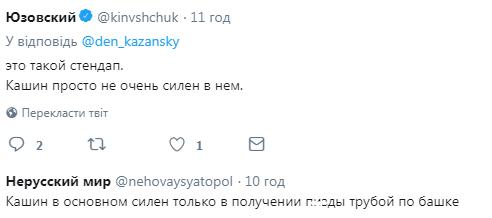Російський журналіст зухвало образив українців
