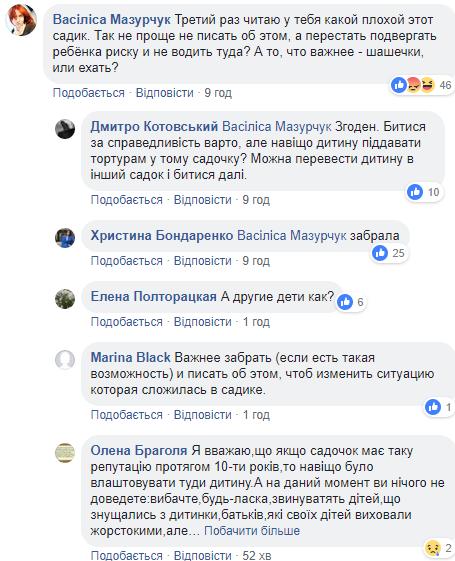 У Києві у дитсадку познущалися над дитиною