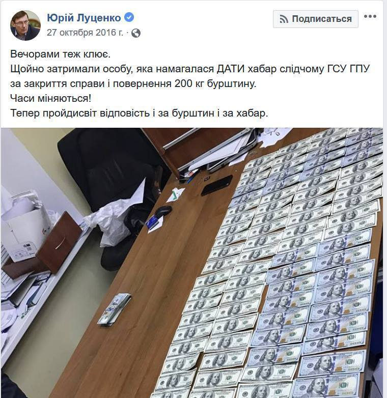 Суд в Киеве вернул $260 тысяч подозреваемому в подкупе прокурора