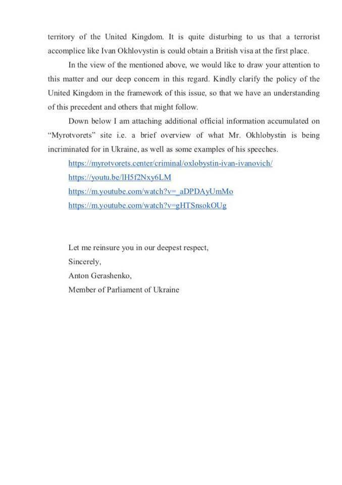 Британію закликали закрити в'їзд Охлобистіну