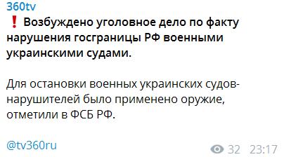 Россияне захватили три корабля Украины: много раненых и пленных