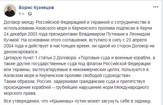 Агресія на Азові: адвокат поставив Путіна на місце