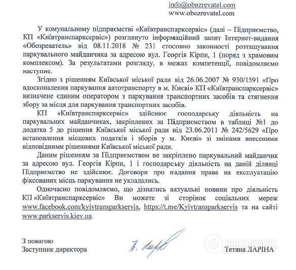 """Відповідь """"Київтранспарксервісу"""""""