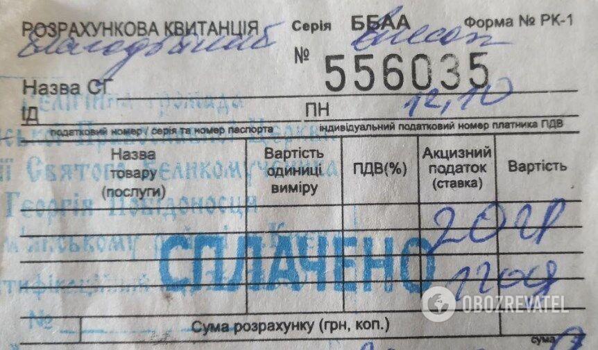 На квитанції зазначено, що це благодійний внесок релігійній громаді УПЦ (МП) парафії Святого Великомученика Георгія Побідоносця у Солом'янському районі Києва