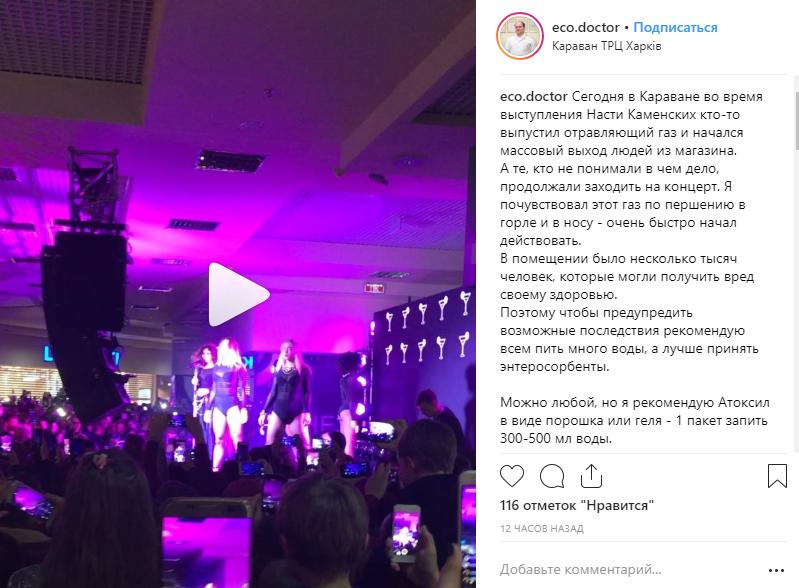 В Харькове неизвестные пытались сорвать концерт Насти Каменских: подробности