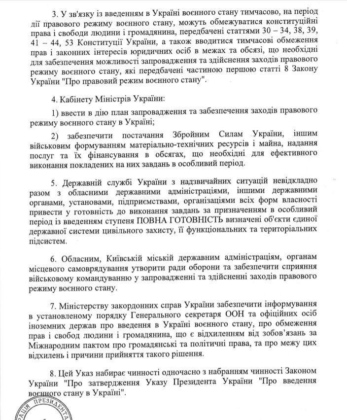 Комендантский час и запрет митингов: появился проект о военном положении в Украине
