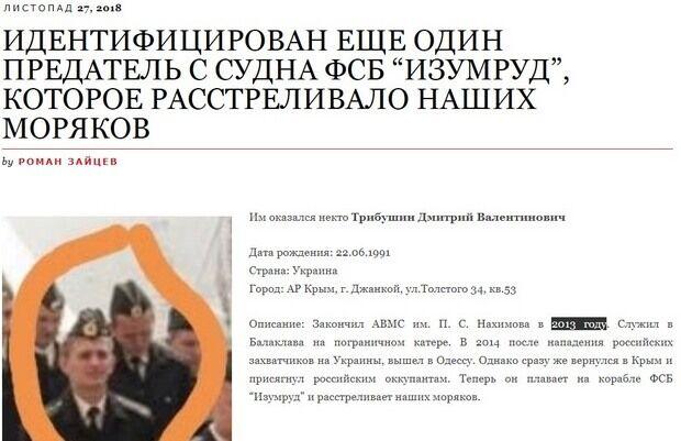 Украинских моряков в Керченском проливе расстреливал предатель Украины