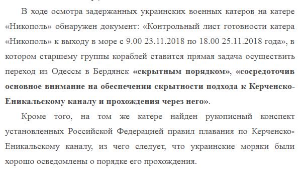 ФСБ похвалилася ''знахідками'' на кораблях України