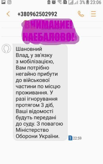У Харкові запустили фейк через воєнний стан