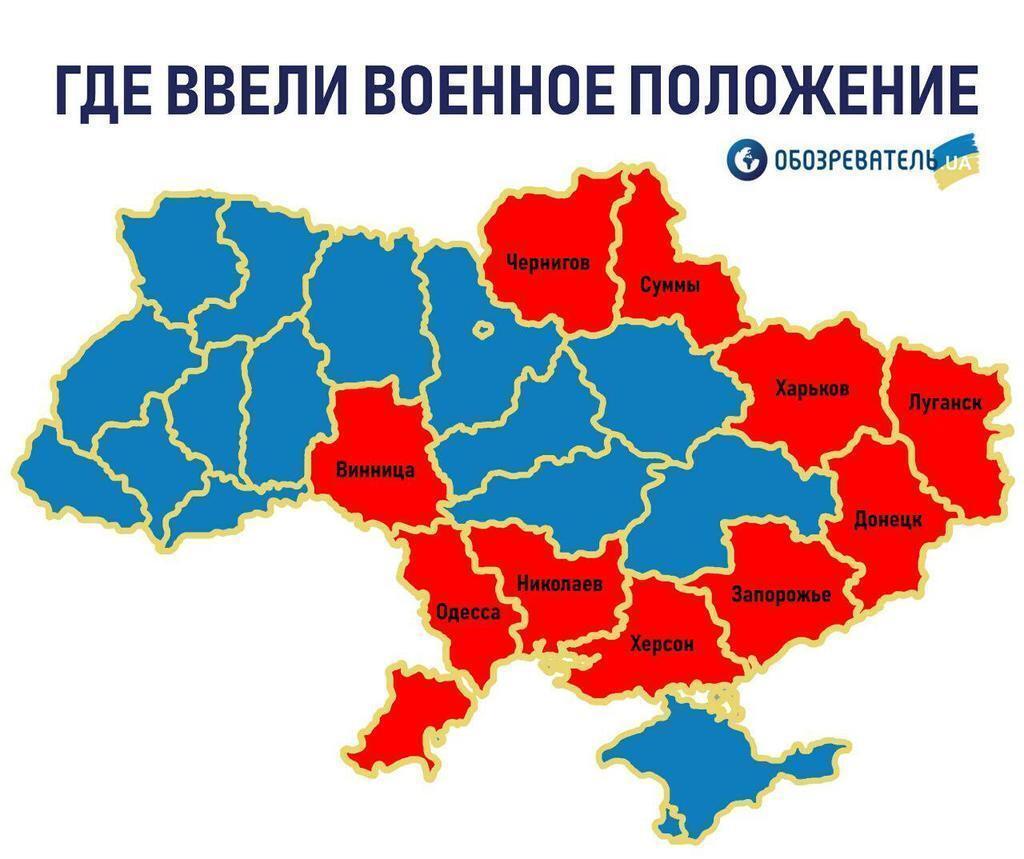 Военное положение в Украине: указ Порошенко вступил в силу
