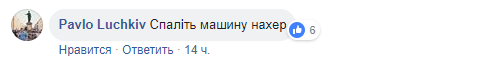''Атошник еб*ный!'' На Прикарпатье мужчины на авто с российскими номерами избили воина