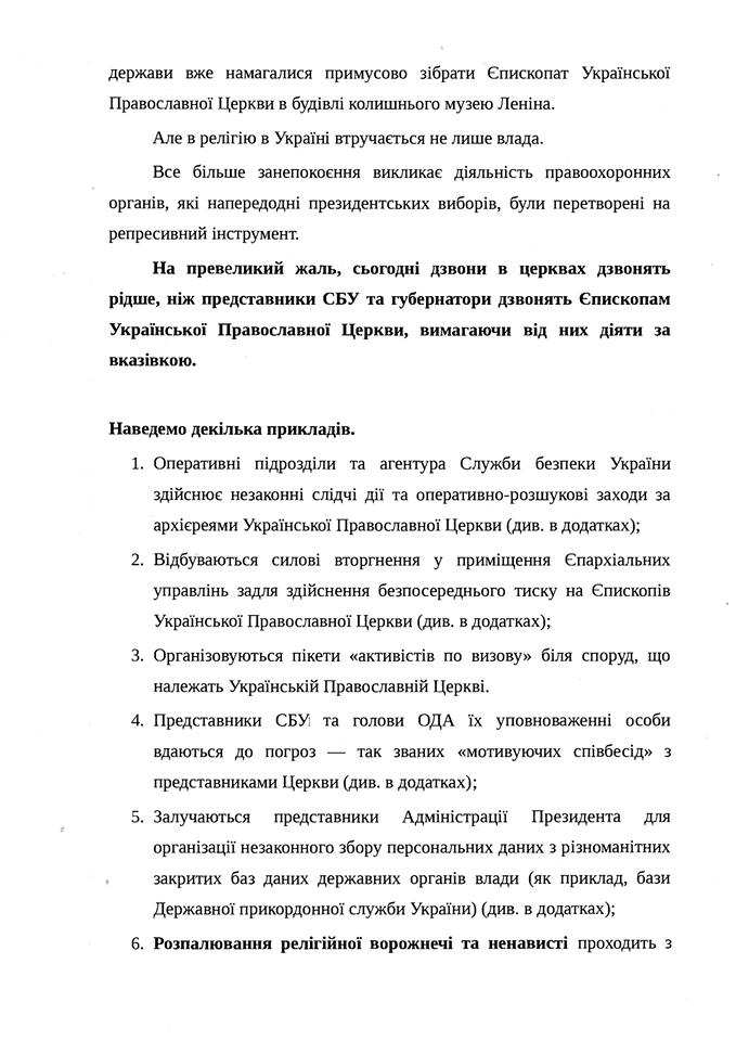 Против должностных лиц государства должно быть возбуждено дело из-за давления на УПЦ — нардепы