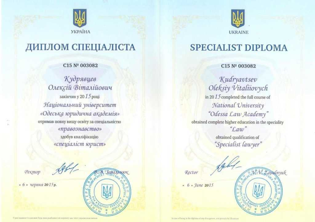 Глава ДАБІ Олексій Кудрявцев підтвердив наявність вищої освіти