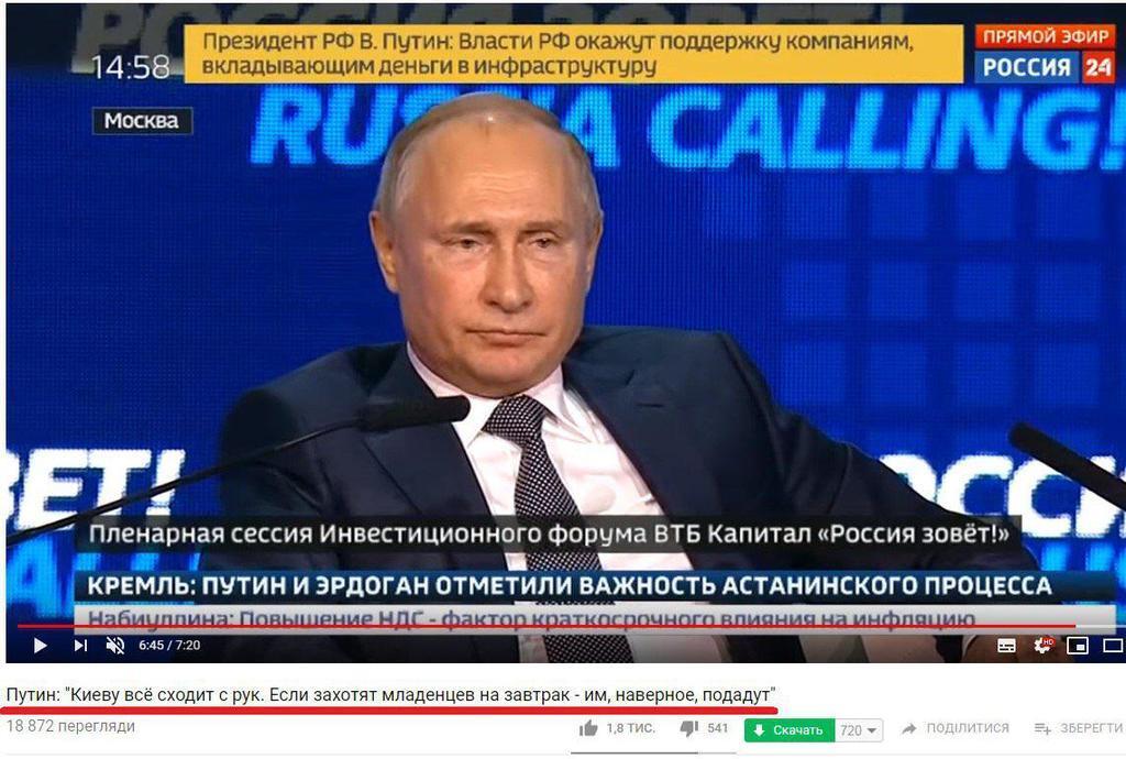 У зовнішності Путіна помітили дивний нюанс