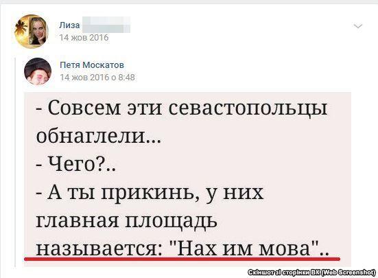 Скандал із Кримом: журналісти розсекретили наречену сина прем'єра Чехії