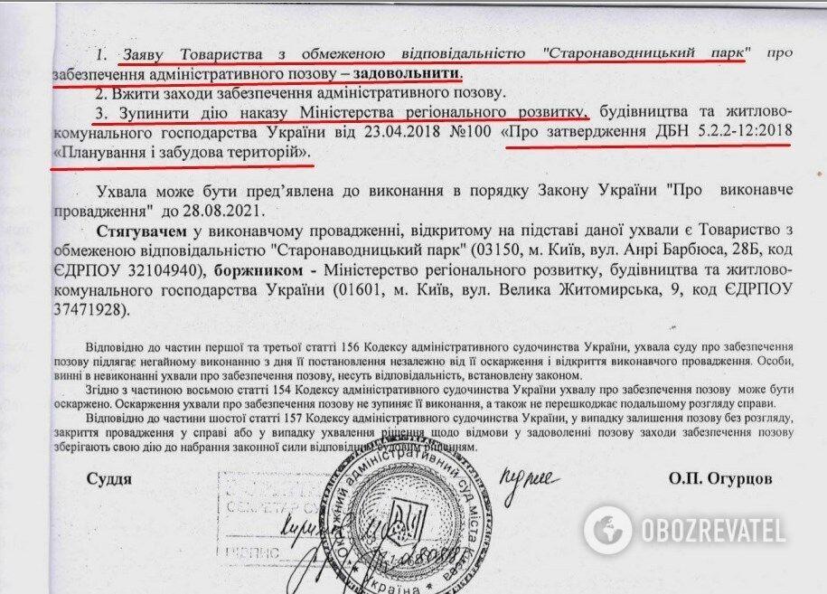 Українці під ударом: забудовники намагаються зірвати будівельну революцію