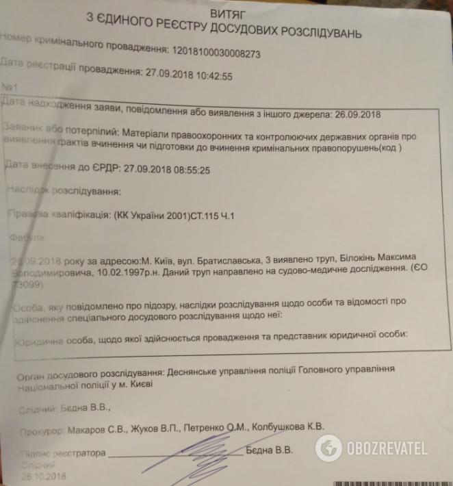 """У Києві використали рідкісну """"отруту отруйника"""""""