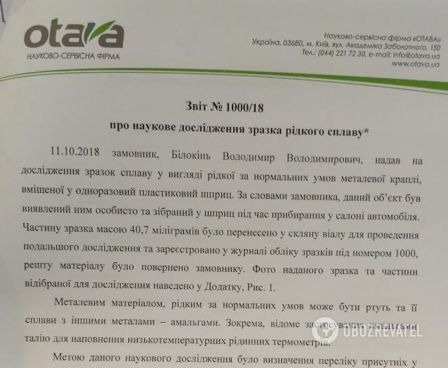 """У Києві використали рідкісну """"отруту отруйника"""": син помер, батько в лікарні"""