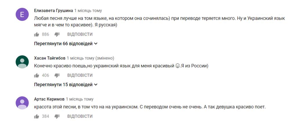 """Хіт """"Плакала"""" переклали російською: у мережі ажіотаж"""