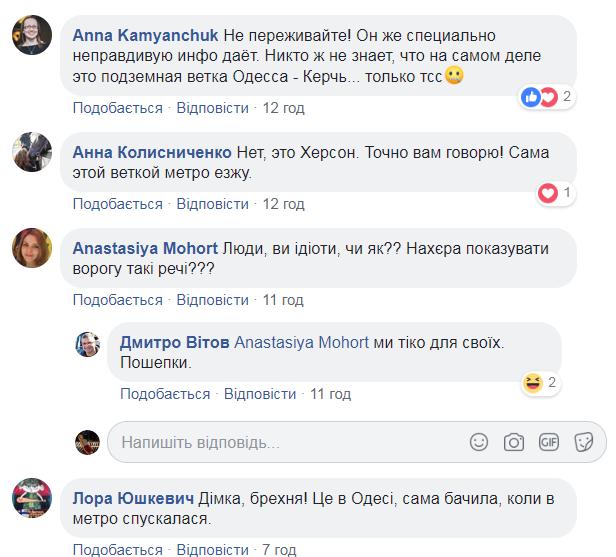 """У мережі з'явилися """"фото"""" танків в українському метро"""