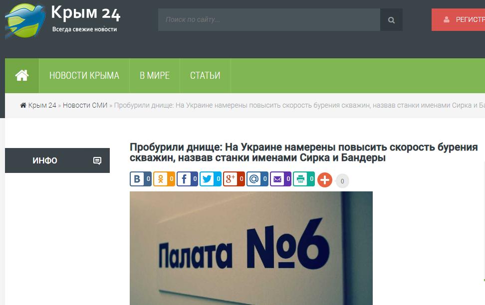 Українські свердловини в честь Бандери розлютили РФ