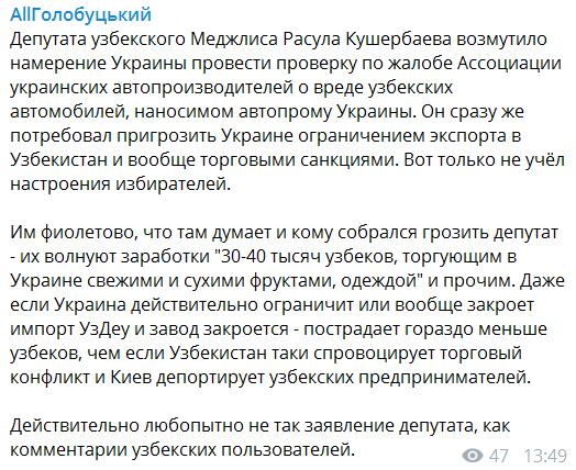 В Узбекистане восстали против санкций по Украине