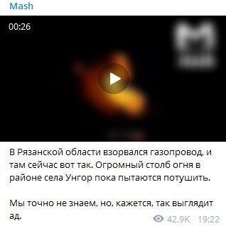 У Росії вибухнув газопровід: фото і відео вогняного пекла
