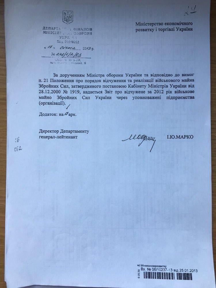 Перелік армійського майна, рекомендованого до відчуження, у 2012 затверджувало очолюване Петром Порошенком Міністерство економічного розвитку і торгівлі
