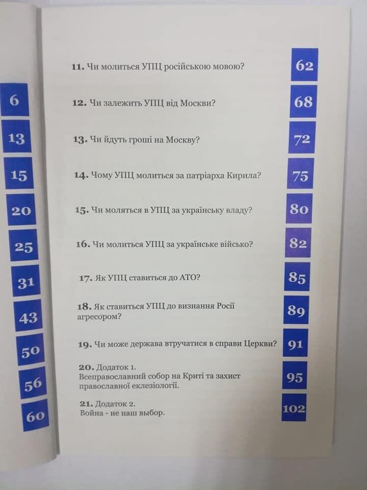 Обыски у настоятеля Киево-Печерской лавры: стало известно, что у него нашли