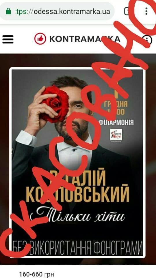 ''Дешевий ватний клоун'': концерт Козловського в Одесі скасовано зі скандалом