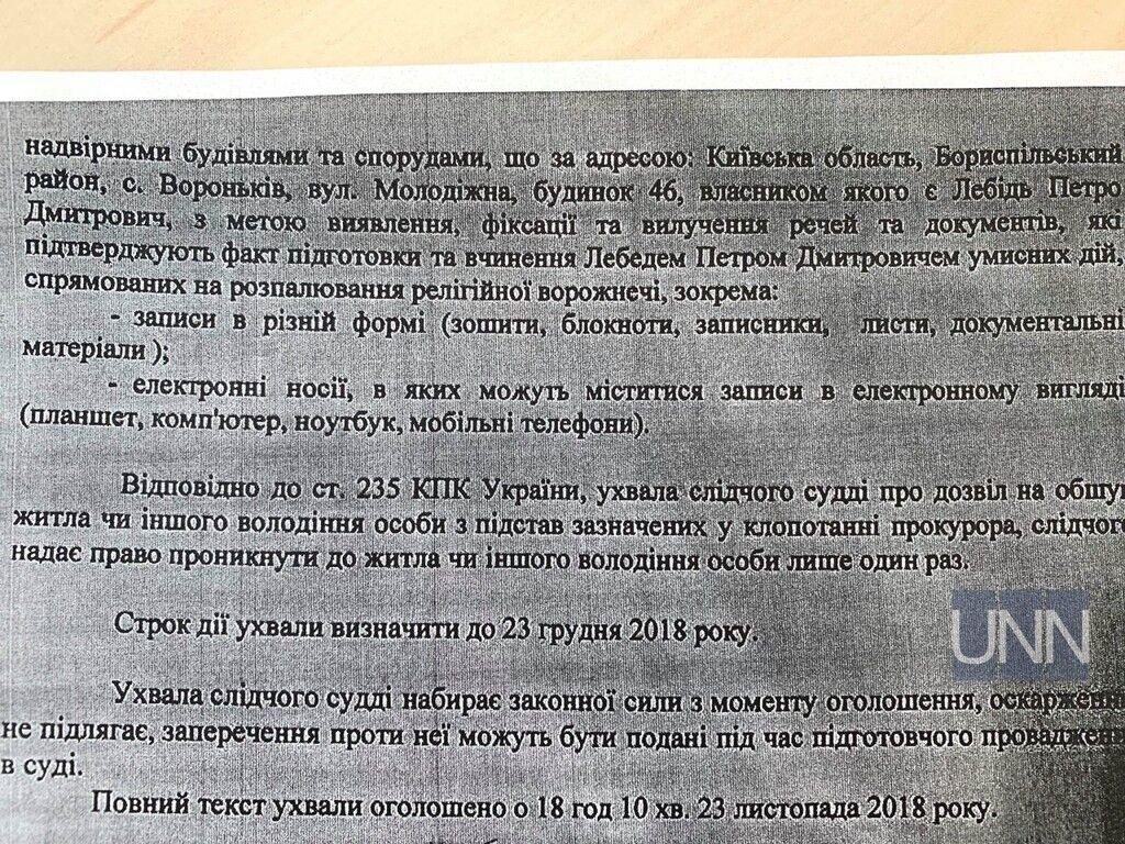 У чому звинувачують намісника Києво-Печерської лаври: скандальне відео