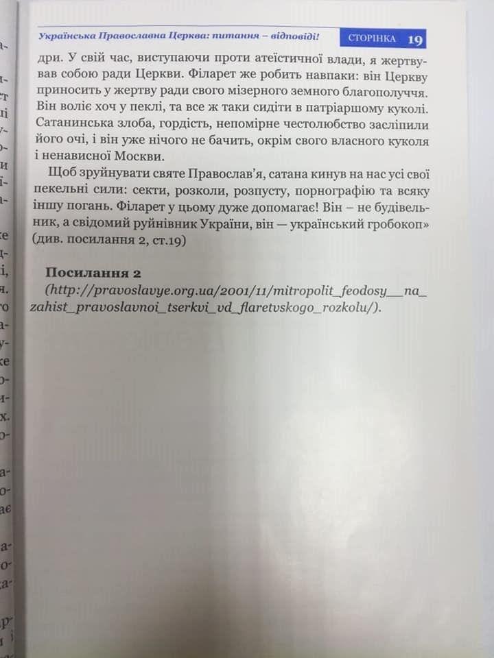 Що знайшли у настоятеля Києво-Печерської лаври