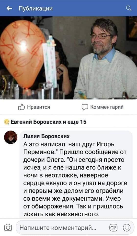 У Харкові трагічно помер відомий журналіст
