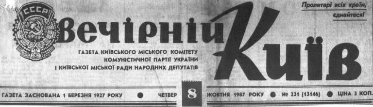Печаталась с 1906 года: в Киеве закроют легендарные газеты